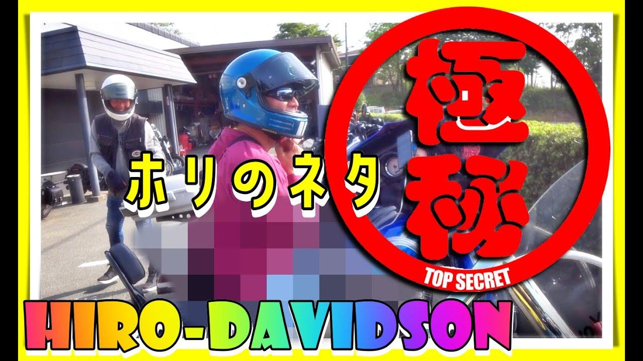 【モトブログ★196】ホリクンの渾身の一発が炸裂!HARLEY・DAVIDSONで九州の旅