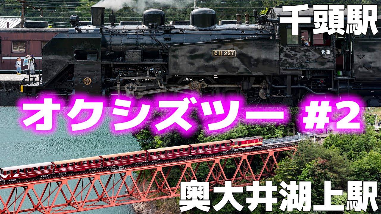 [モトブログ] オクシズツーリング #2 奥大井湖上駅と千頭駅のSL 井川ダム [Motovlog]Kawasaki Z900RS NINJA1000SX GOPRO HERO8