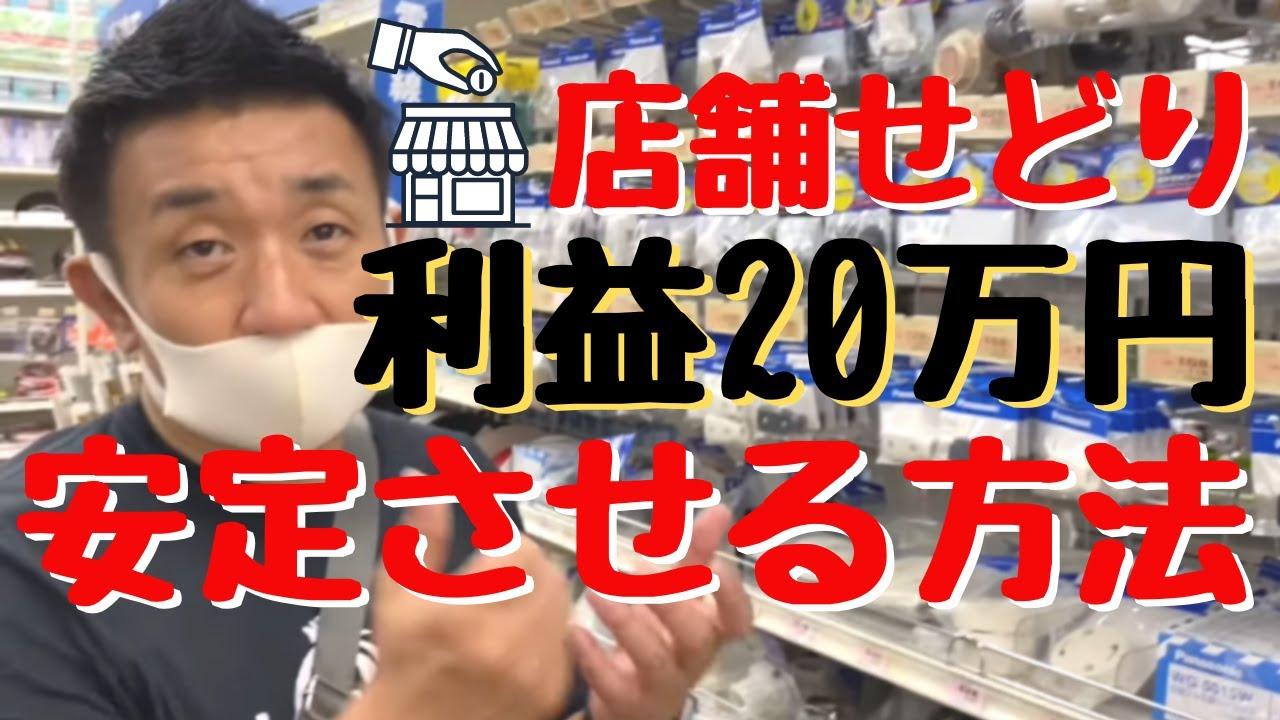 店舗せどりで利益20万円を安定して稼ぐ方法