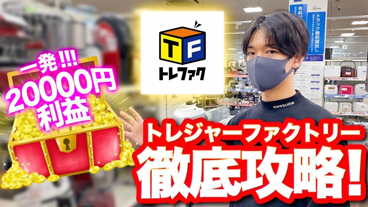 トレジャーファクトリーせどり徹底攻略!一発20000円利益も大公開!【中古せどり】