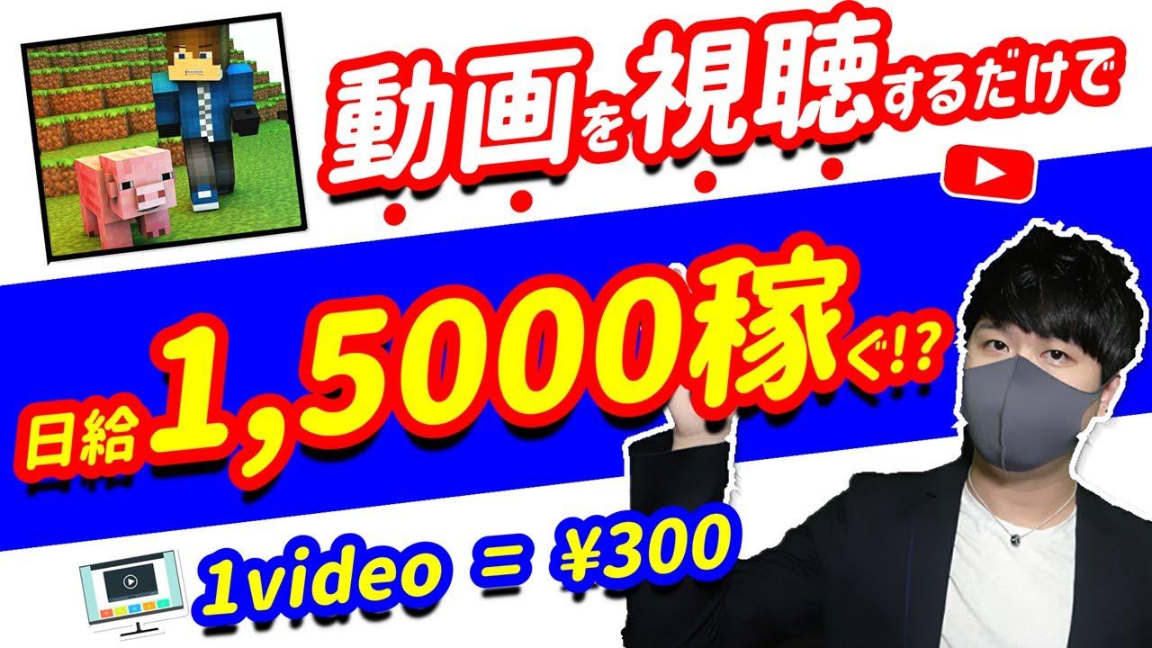 【2021年 副業必見 】無料動画を視聴して日給15000円以上稼げる方法 マインクラフト動画でお金を稼ぐ方法 在宅副業 簡単に稼げる副業 副業初心者おすすめ 稼げる副業【 X SHOW #46】