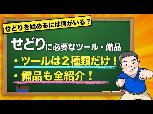 【せどりの学校】2021年からせどりを始めるのに必要な備品・ツールを全紹介!