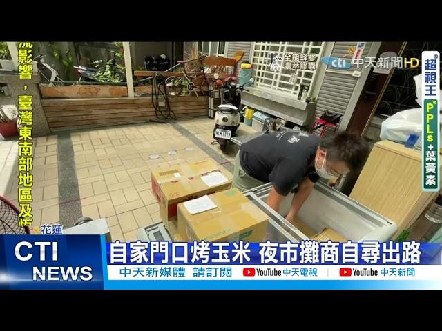 【每日必看】東大門攤商副業求生 蔥油餅攤「搞飛機」 @中天新聞 20210706