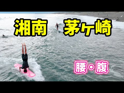 腰・腹 2021年6月29日(火)16時 茅ヶ崎 サーフィン 空撮 ドローン MAVIC AIR 2