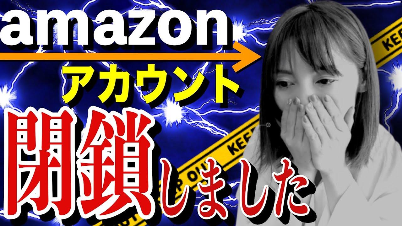 【せどり 2021】突然Amazonアカウント閉鎖しました★☆初心者のためのちかねぇChannel☆★