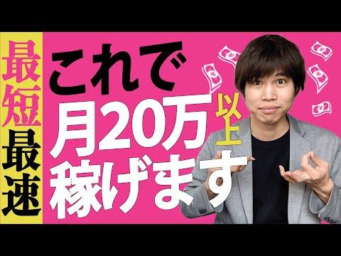 【おすすめの副業】副収入で月20万円以上を稼ぐ方法を4つ紹介