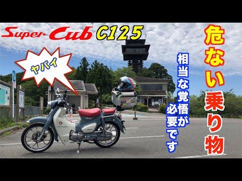 【モトブログ】#236 スーパーカブC125   危ない乗り物! 相当な覚悟が必要です。。