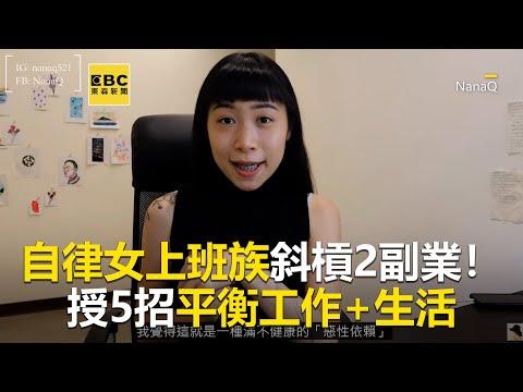 自律女上班族斜槓2副業!授5招平衡工作+生活@東森娛樂
