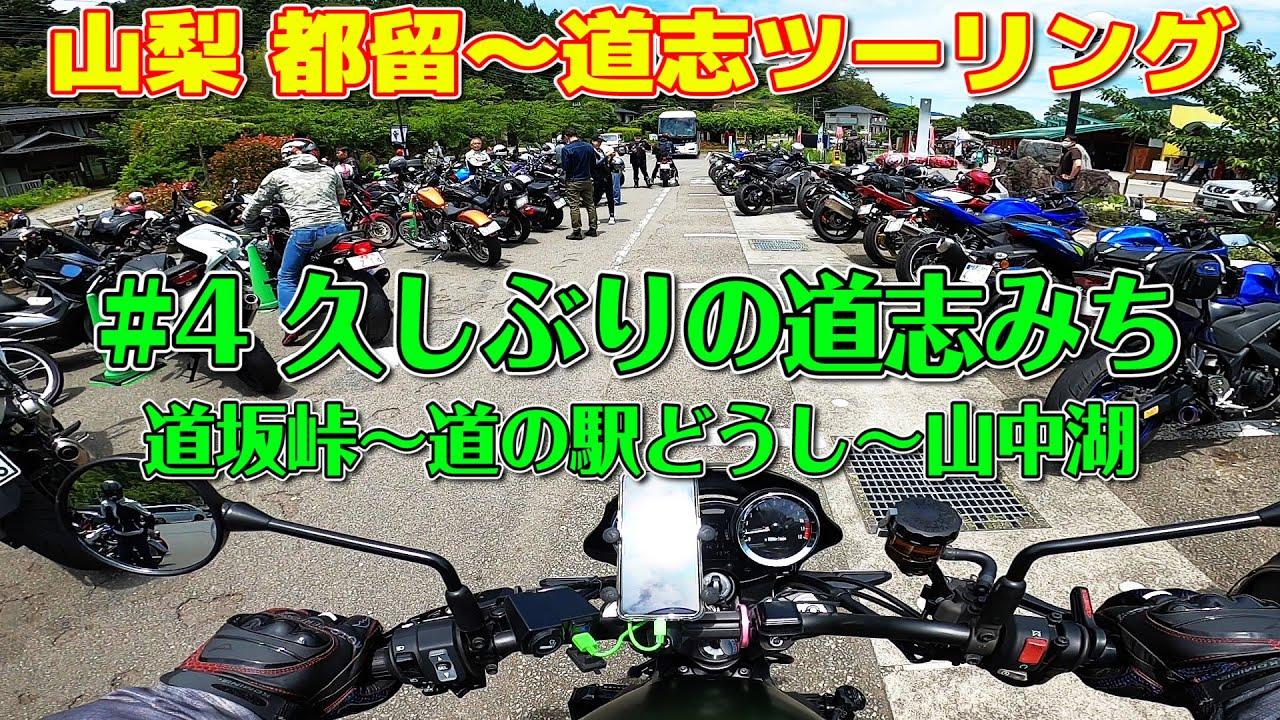 [モトブログ] 山梨 都留~道志ツーリング #3 久しぶりの道志みち 県道24号 都留道志線 道坂峠 [Motovlog]Kawasaki Z900RS XSR900 GOPRO HERO8