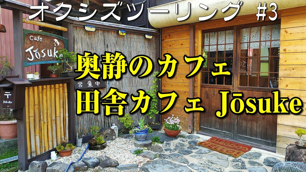 [モトブログ] オクシズツーリング #3 奥静のカフェ 田舎カフェ Jōsuke と 中国料理いーある [Motovlog]Kawasaki Z900RS NINJA1000S GOPRO HERO8