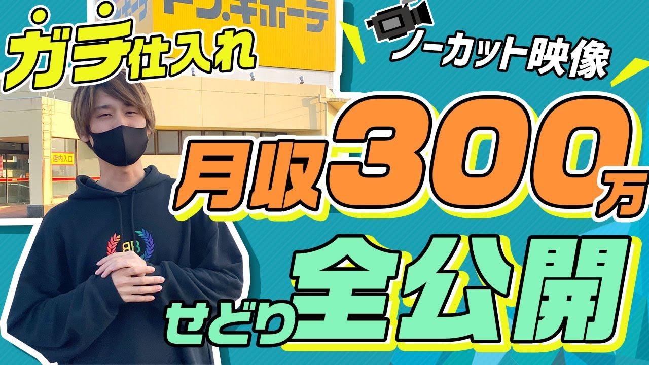 【完全ノーカット】月収300万円せどらーのドンキホーテ仕入れをガチで全てお見せします!