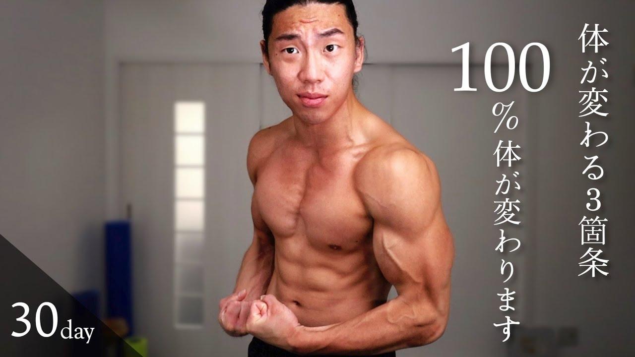 たった3つのコツだけで30日後に体脂肪が落ち、筋肉がガチで急成長します