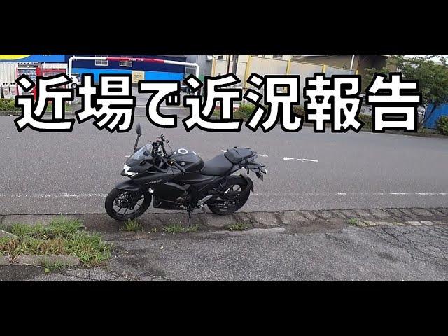 [キクログ486][モトブログ]近況報告