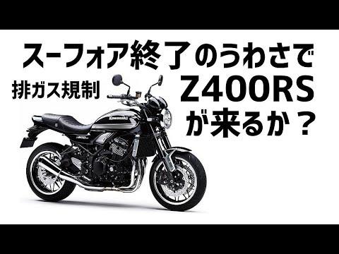 [キクログ487][モトブログ]Z400RSとか出たら胸アツ?