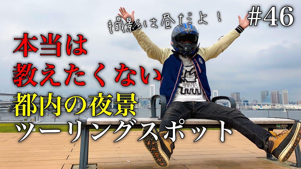 【4Kモトブログ】東京都内にあるツーリングで行けるオススメ夜景スポットご紹介!#46