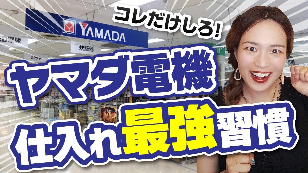 【利益5000円商品】ヤマダ電機仕入れ術✨コレをするだけで旅先でもせどりできる!