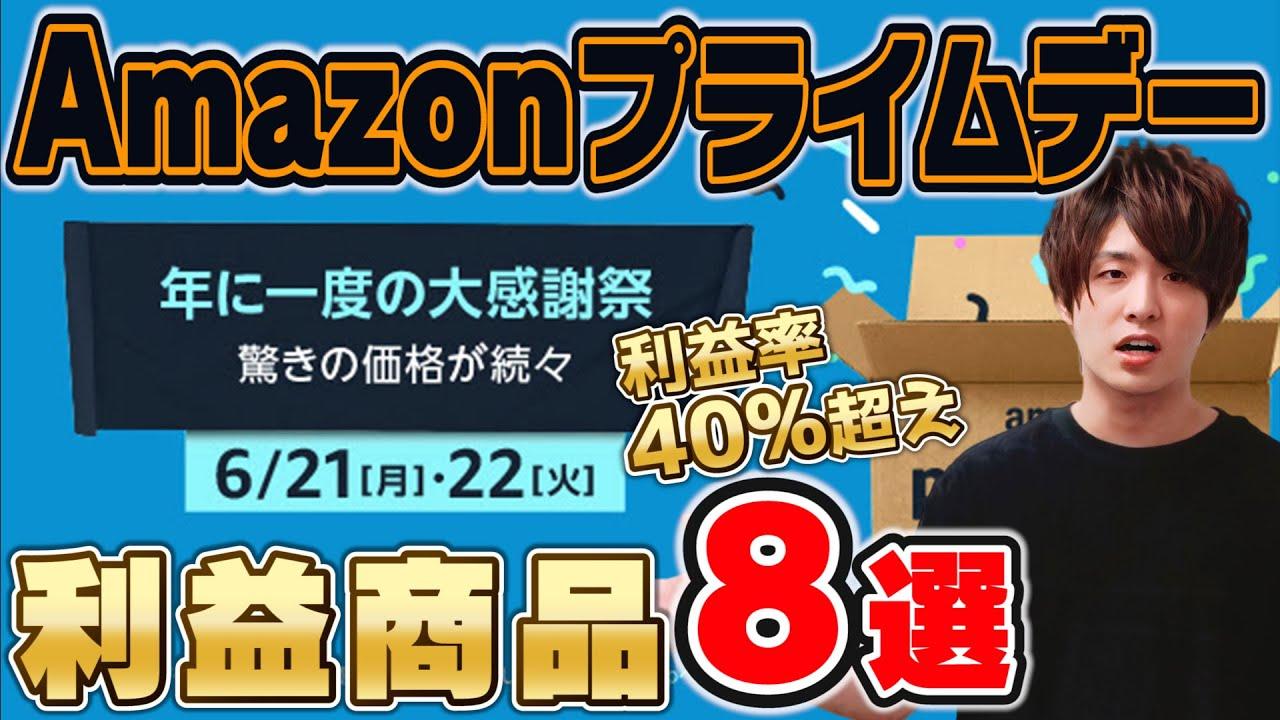 在宅副業‼自宅で仕入れて一撃5万円利益‼Amazonプライムデー利益商品8選‼【電脳せどり刈り取り】