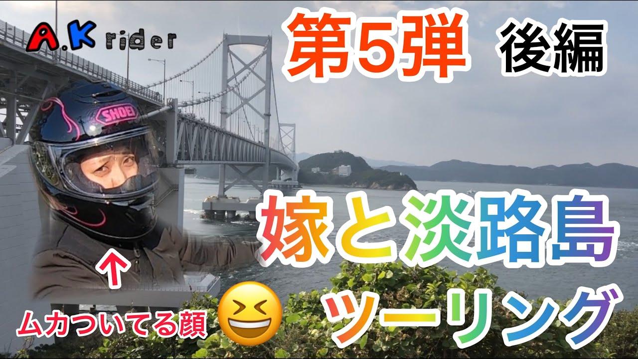 [モトブログ]✨第5弾✨夫婦ライダー🙋🏻♀️🙋🏻♂️嫁と淡路島ツーリング🤗後編⭐️GSX1300R隼&MT-25