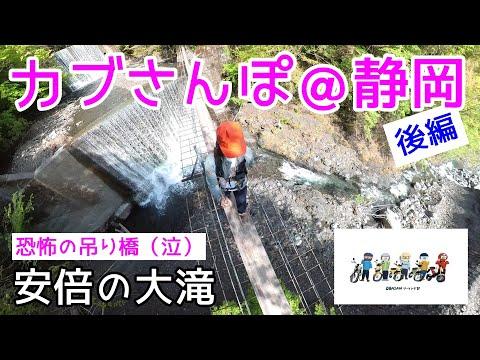 モトブログ#69【おばさんツーリング部】<後編>カプ散歩@静岡:恐怖の吊り橋(安倍の大滝)で泣き叫ぶおばさんw