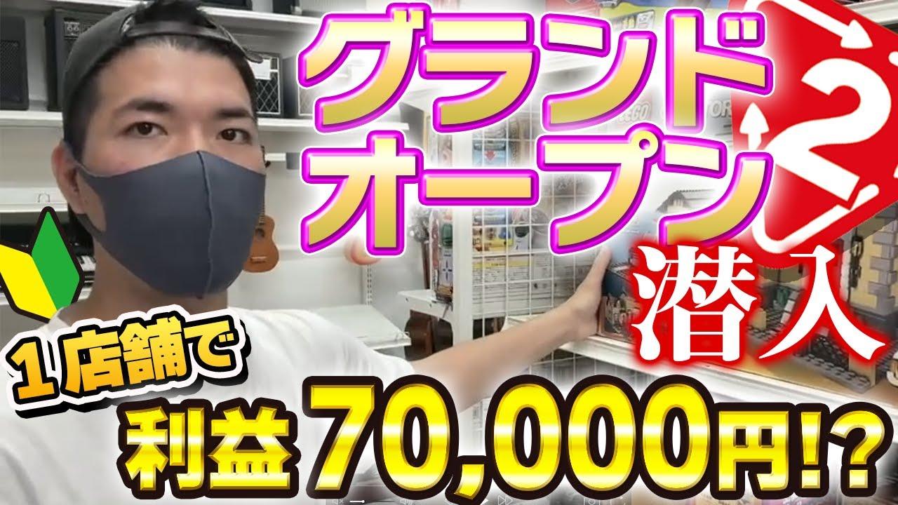 【中古せどり」セカスト新店は激アツ??爆仕入れ1店舗で利益70,000円超え(セカストせどり)