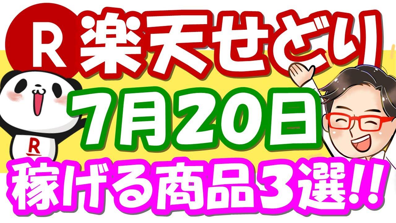 【楽天せどり】お買物マラソンお得な情報っ!! 7月20日(火)に稼げる商品3選っ!≪2021年7月最新≫