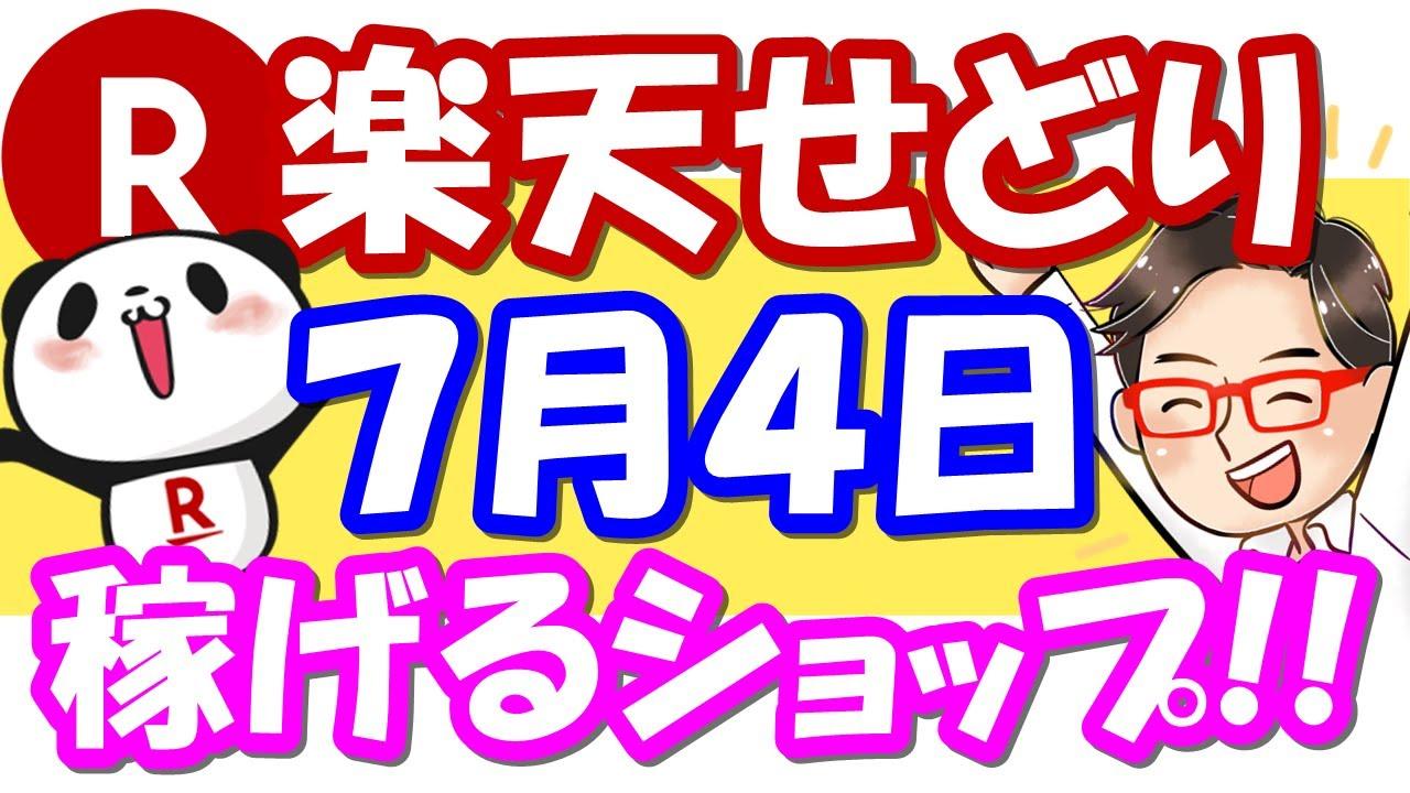 【楽天せどり】お買物マラソンお得情報っ!! 7月4日(日)に稼げるショップ大公開っ!≪2021年7月最新≫