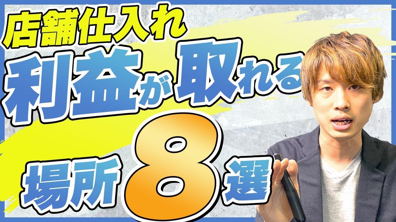 【店舗せどり】初心者の9割が知らない!?利益が取れる場所8選!!