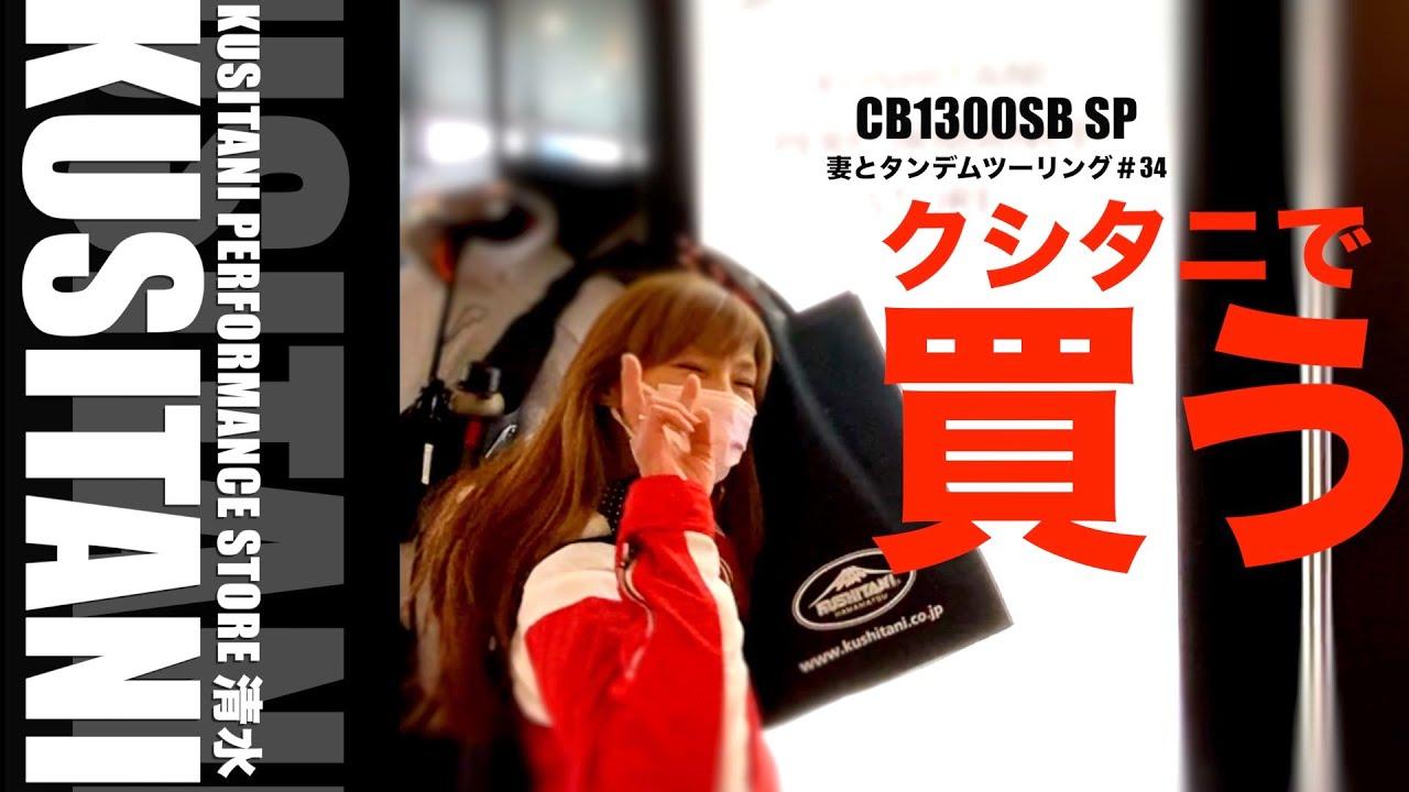CB1300SB SP モトブログ クシタニでライディングウェア買う 妻とタンデムツーリング#34