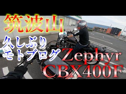 CBXとゼファーでいく筑波山ツーリング① 久々モトブログ