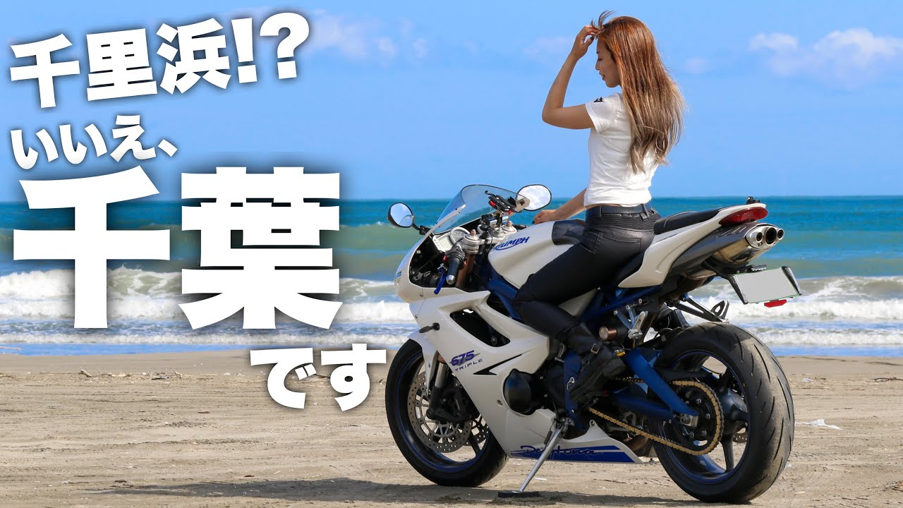 【エモい】砂浜をバイクが走れる⁉︎絶品ランチとお洒落カフェあり!銚子ツーリングが最高でした。 Daytona675 【モトブログ】