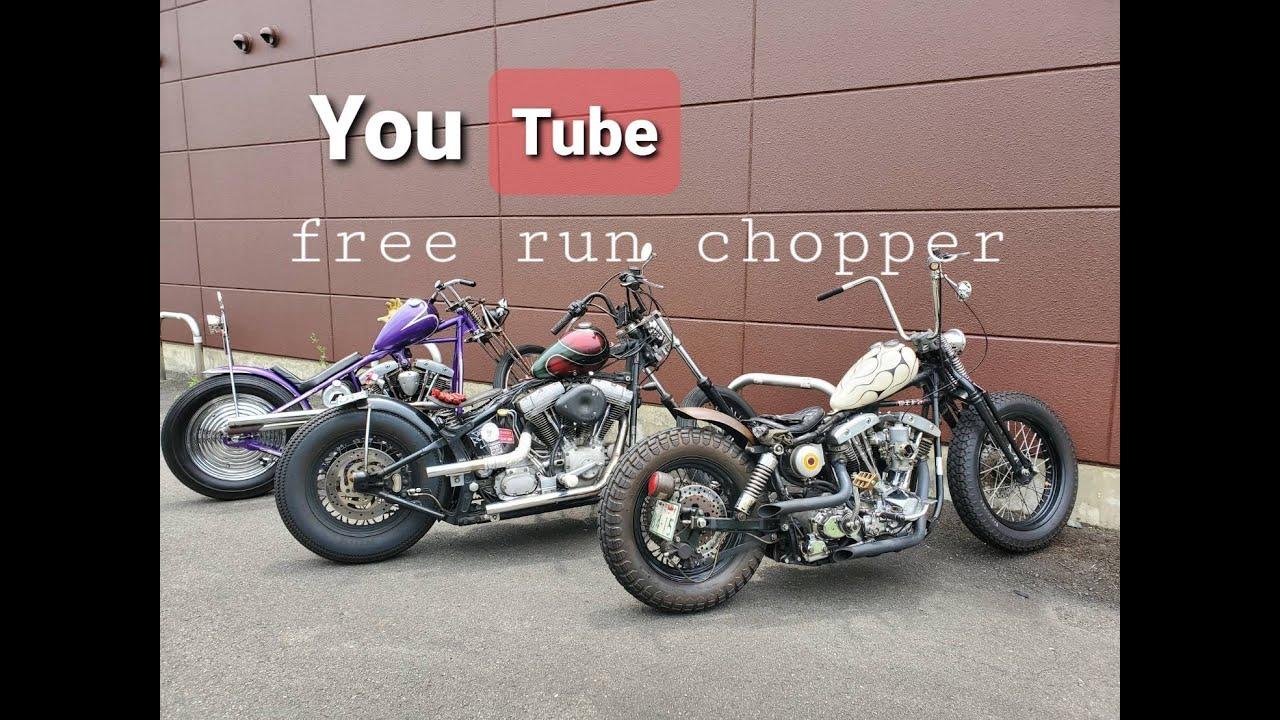 ハーレー モトブログ 久しぶり Free Run Chopper  ➀
