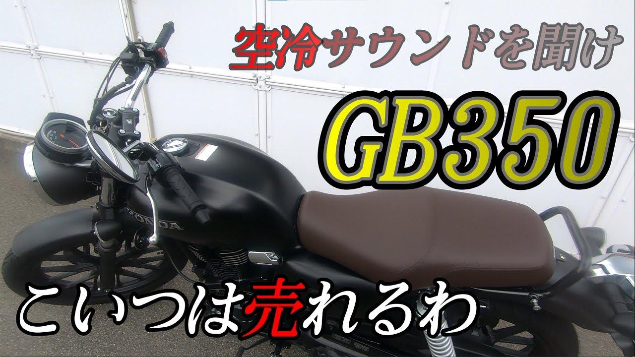 【インプレ】噂のGB350はめちゃ良かった【モトブログ】