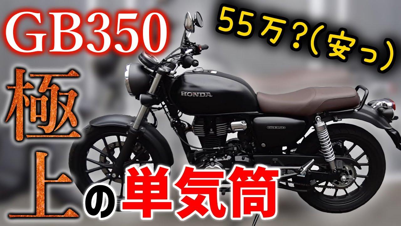 【GB350】超人気の単気筒クラシックに乗ってみたらSR400と真逆のバイクだった【モトブログ】