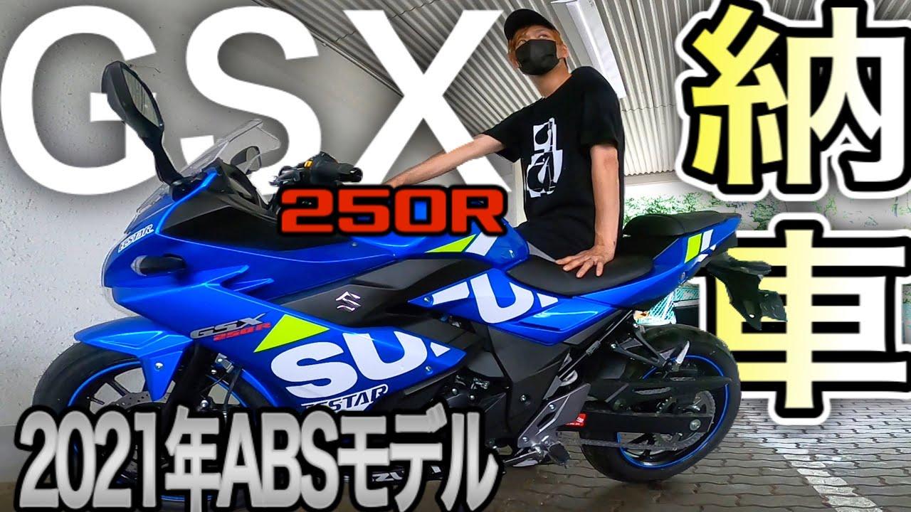 【納車】GSX250R【バイク】新車がついに納車されました【モトブログ】2021年ABSモデル