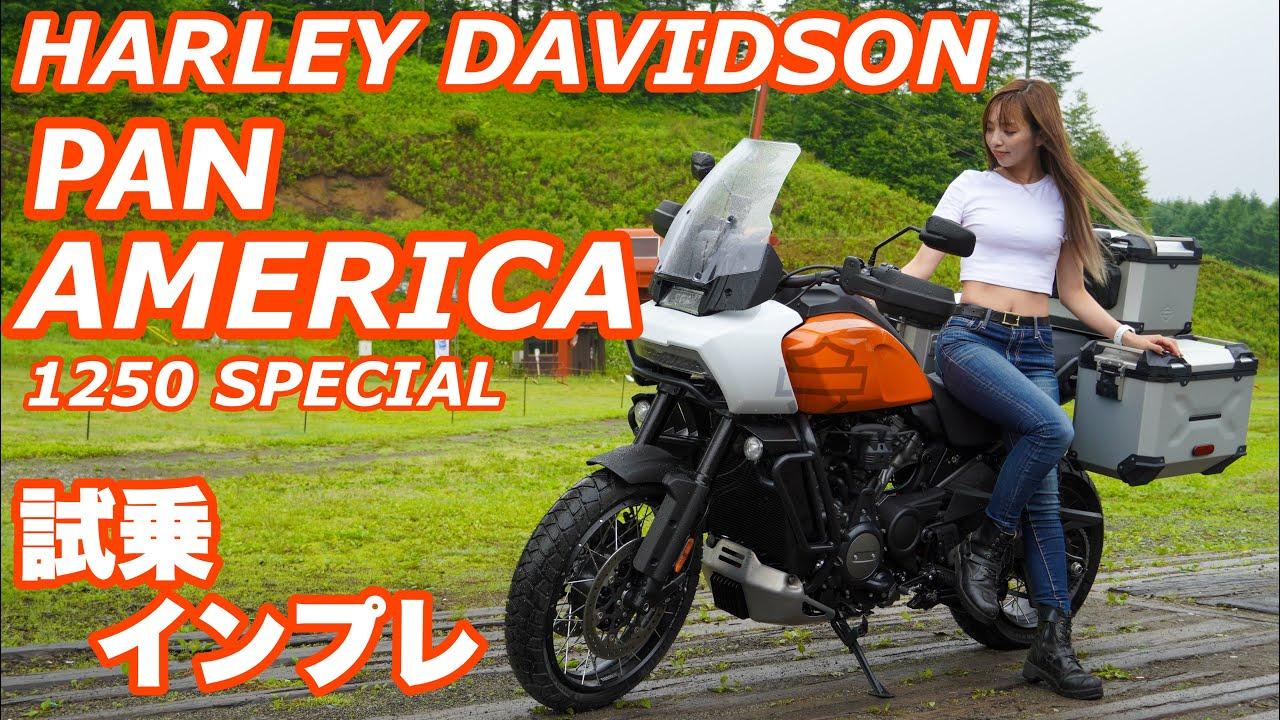 バイク女子目線!HARLEY-DAVIDSON PAN AMERICA 1250 SPECIAL試乗・インプレッション!*パンアメリカ【モトブログ】