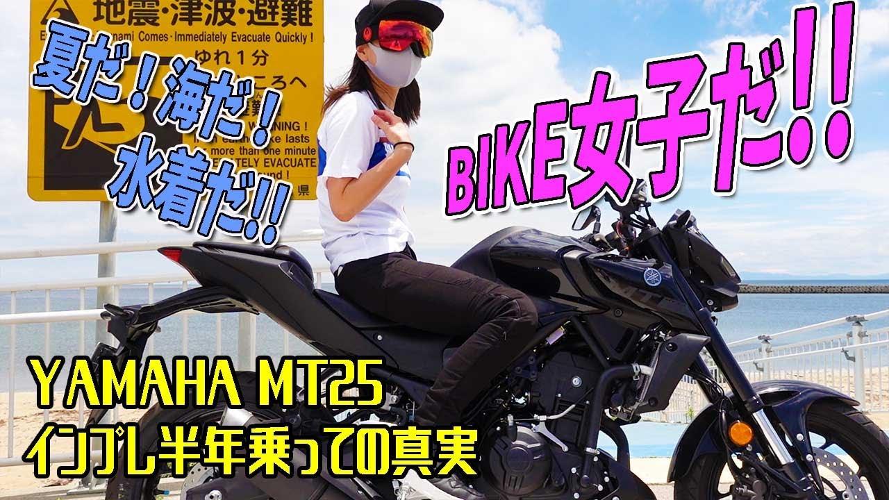 夏だ!海だ!バイク女子だ!MT25インプレッション!購入半年後の真実