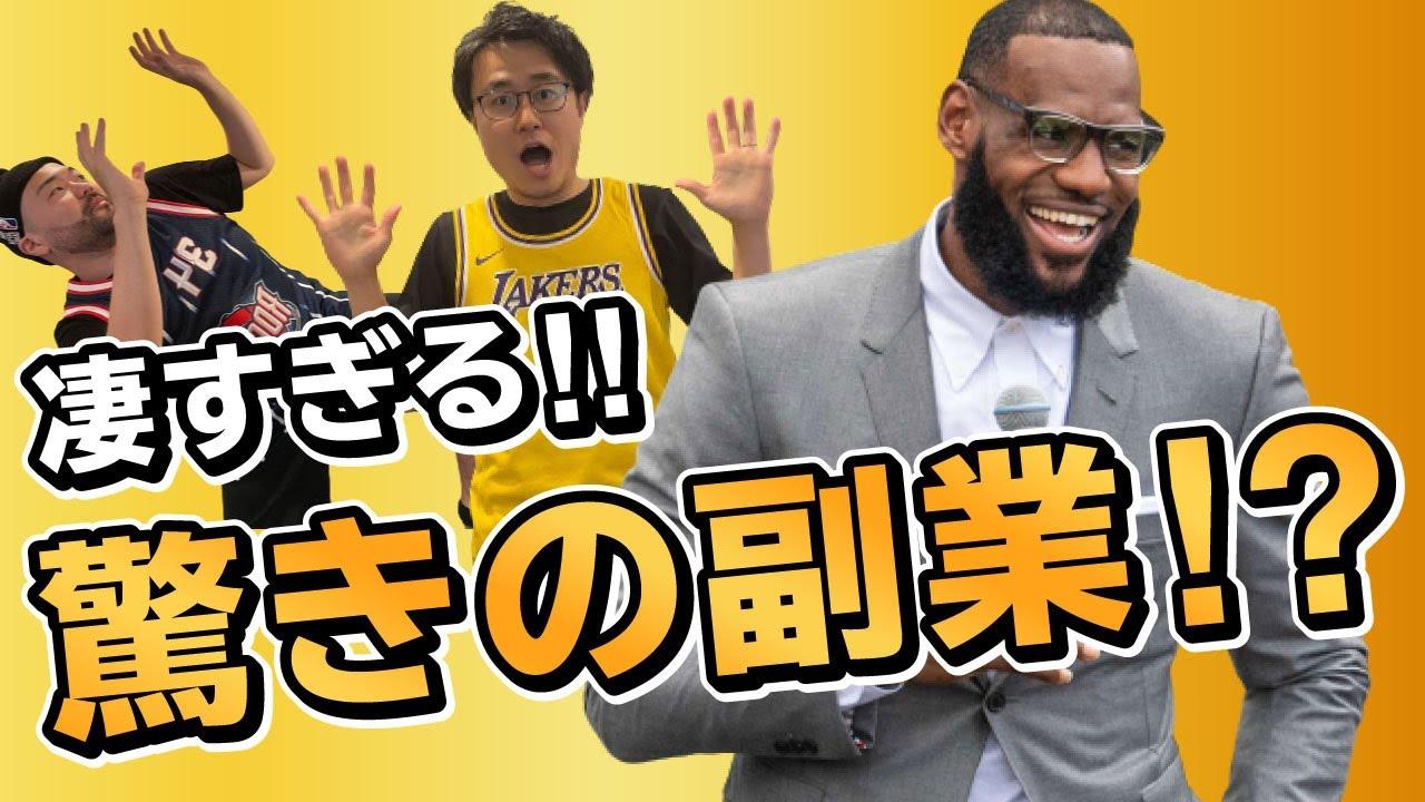 【NBA】レブロンの副業の合計収入は200億円以上!?彼のバスケ選手以外のとんでもない仕事とその収入について紹介します!