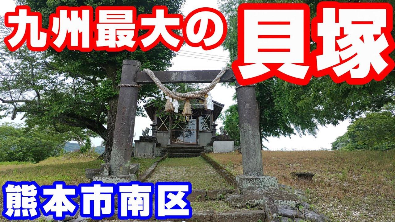 九州最大の貝塚【NC750XモトブログCC110】熊本市南区