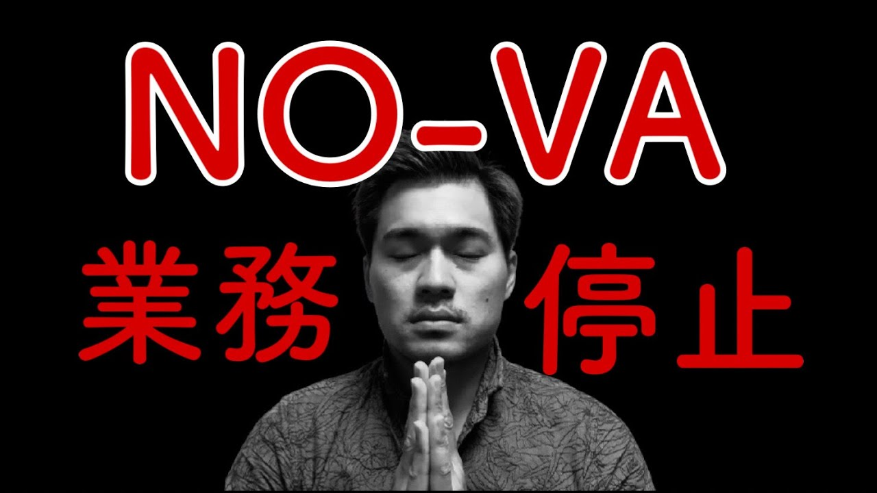 【ノーヴァアフィリエイト終了】超速報!!話題のオンラインカジノマルチが遂に業務停止!!【NO-VA】