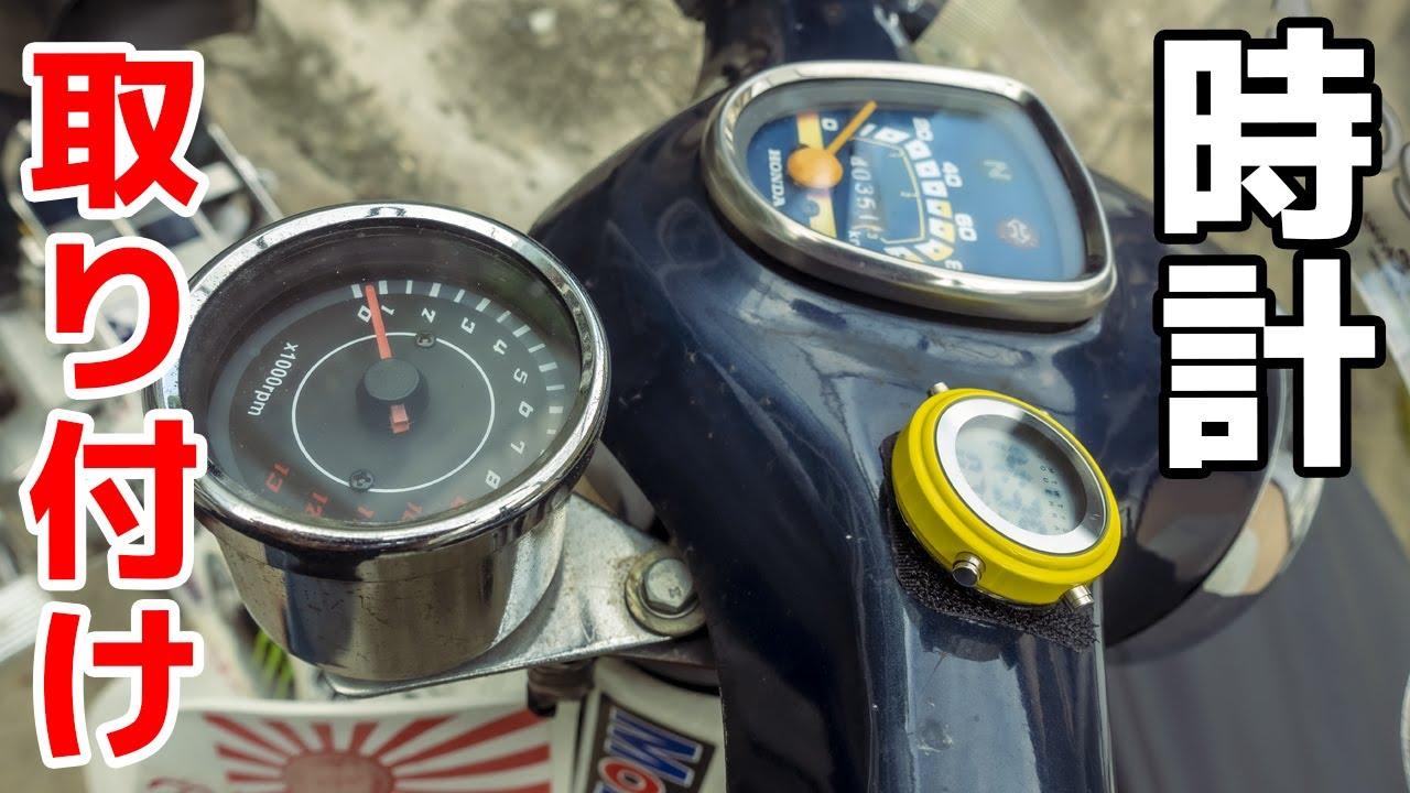 脱着可能な時計を取り付け!【NewoCube】ツーリング便利アイテム【モトブログ】原付二種ツーリング SuperCub Touring in Japan