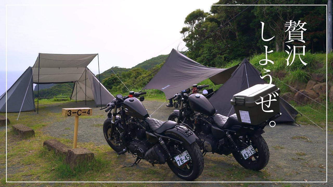 【モトブログ】男の伊豆キャンツーPart 2《バイクの入るテント⁉︎ 設営編》南伊豆夕日ヶ丘キャンプ場