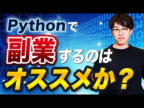 Pythonでの副業は初心者にオススメなのか?案件獲得しやすい領域もお話します。