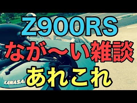 RIDER JO のモトブログ #248 (Z900RS なが〜い雑談!)