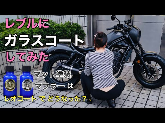 【レオコート】レブルのマットな塗装はどう変化した?バイク女子のガラスコーティング!☆Rebel250☆モトブログ☆女性ライダー☆Sエディション