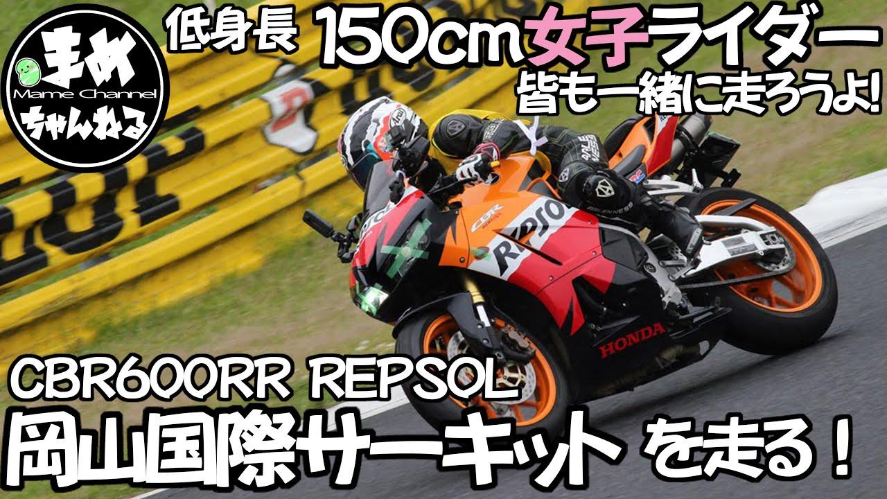 【モトブログ】低身長大型SS女子岡山国際サーキットCBR600RRで走ってきました。皆気軽にサーキットを走ろうよ!気負わなくても大丈夫!サーキットを体験してバイクを楽しもう!【サーキット走行】
