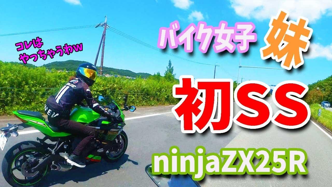 初心者バイク女子はじめてのSSバイク!ninjaZX25Rでフォンフォーンwww