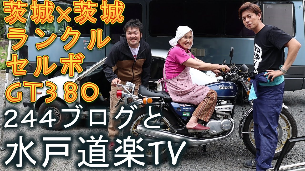 【水戸道楽TV】に遊びに行く セルボ GT380 40ランクル キャンピングカー 244ブログ