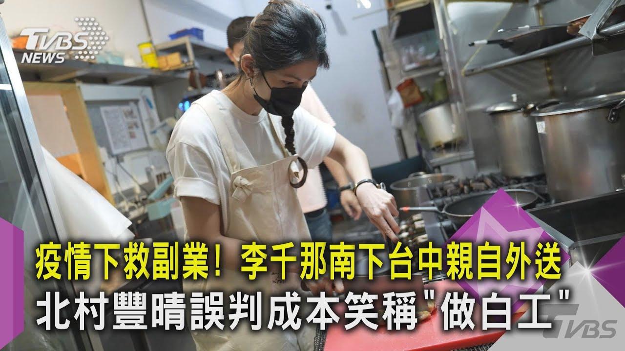 #獨家 疫情下救副業! 李千那南下台中親自外送 北村豐晴誤判成本笑稱「做白工」|TVBS新聞