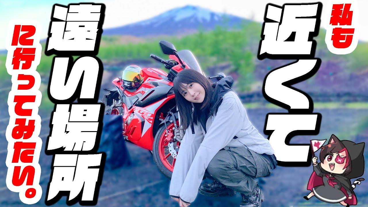 「近くて遠い場所」に行くんです。To climb Mount Fuji.【モトブログ】