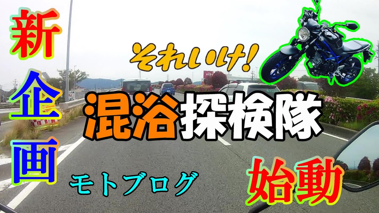 混浴探検隊 [ モトブログ ] 改良の改良Ver.